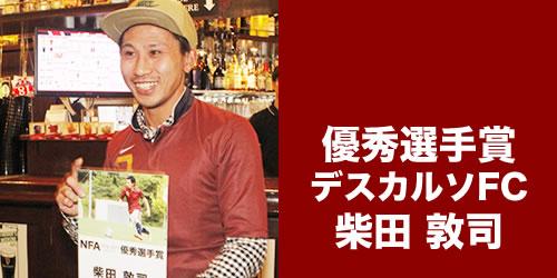 優秀選手賞 デスカルソFC 柴田 敦司