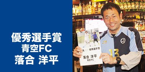 優秀選手賞 青空FC 落合 洋平
