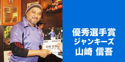 優秀選手賞 ジャンキーズ 山崎 信吾
