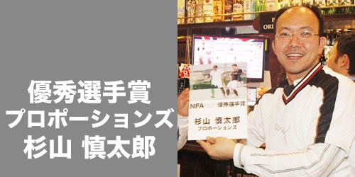 優秀選手賞 プロポーションズ 杉山 慎太郎