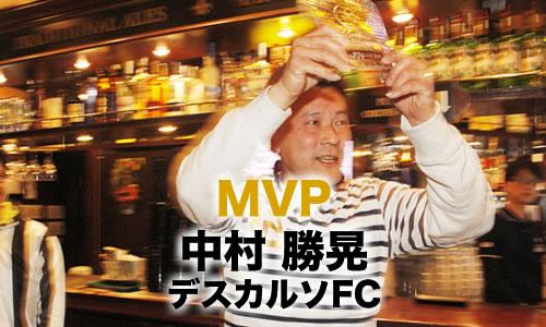 MVP 中村 勝晃 デスカルソFC