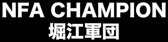 NFA CHAMPION 堀江軍団