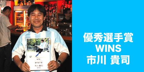 優秀選手賞 WINS 市川 貴司