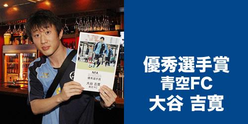 優秀選手賞 青空FC 大谷 吉寛