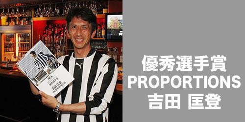 優秀選手賞 PROPORTIONS 吉田 匡登