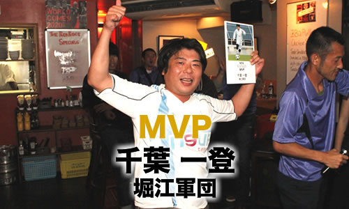 MVP 千葉 一登 堀江軍団